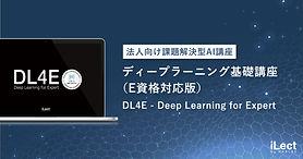 講座アイキャッチ_DL4E.jpg