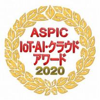 ASPIC IoT・AI・クラウドアワード2020において、「 AI部門ベンチャーグランプリ」を受賞しました