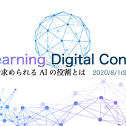 Deep Learning Digital Conferenceで代表の中山が登壇しました。