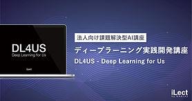 講座アイキャッチ_DL4US.jpg