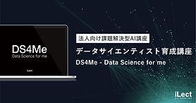 講座アイキャッチ_DS4Me.jpg