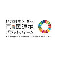 「地方創生SDGs官民連携プラットフォーム」に参画しました