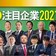 経済界ウェブの注目企業2021特集に掲載されました