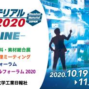 ケミカルマテリアルJapan2020に出展します