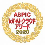 ASPIC IoT・AI・クラウドアワード2020において、 「AI部門 ベンチャーグランプリ」を受賞しました