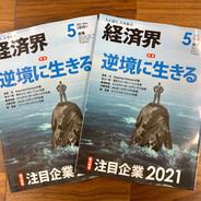2021年3月22日発売の雑誌『経済界 5月号』に掲載されました