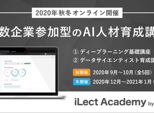 「iLect Academy」を今秋よりオンラインにて4講座開催