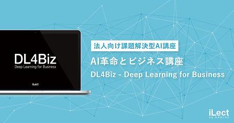 講座アイキャッチ_DL4Biz.jpg