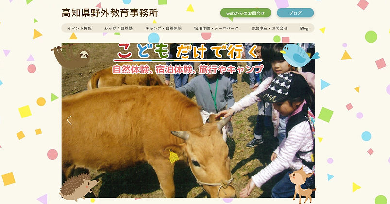 高知県野外教育事務所さま