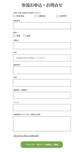 高知県野外教育事務所_お問い合わせ.jpg