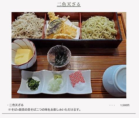 鮨割烹 丸喜_ランチメニュー.jpg