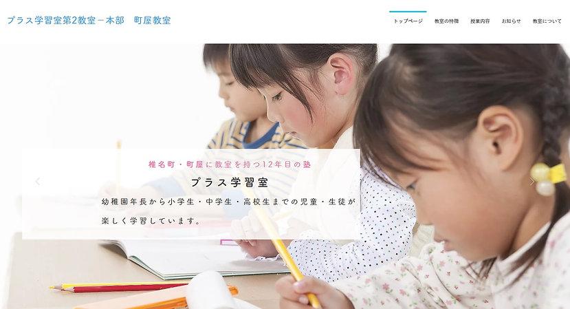 プラス学習室.jpg