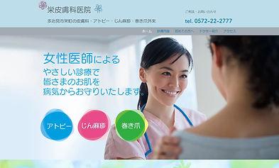 栄皮膚科医院.jpg
