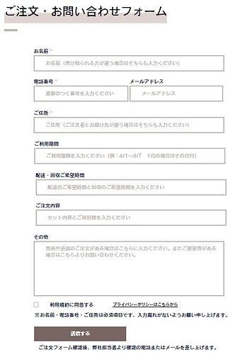ふとんのまつむら_お問い合わせフォーム.jpg