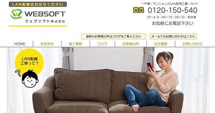 ウェブソフト株式会社_edited_edited_edited.png