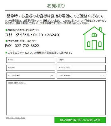 仙台ガスサービス株式会社_お見積り.jpg