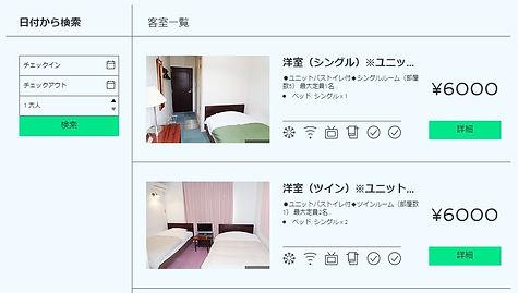 ビジネスホテル竹屋_予約.jpg