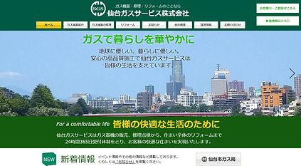 仙台ガスサービス株式会社_edited.jpg