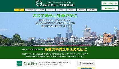 仙台ガスサービス株式会社さま