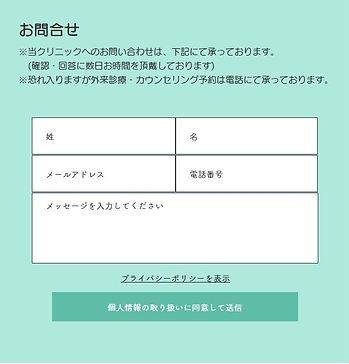つくばメンタルクリニック_お問い合わせ.jpg