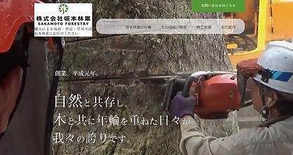 株式会社坂本林業さま