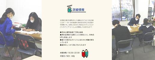 AtoZ学館_詳細情報.jpg