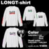 ロングTシャツ告知画像 1のコピー.jpg