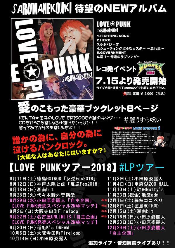 LPツアー日程のコピー.jpg