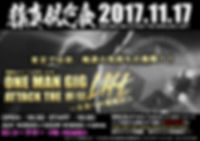 NEW2017.11.17告知.jpg