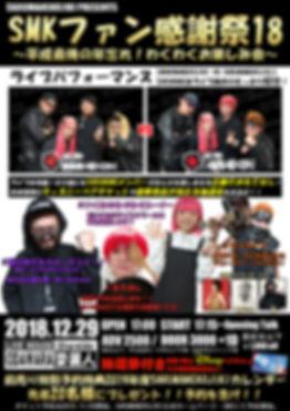 12.29ファン感謝祭 1.jpg