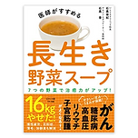 長生きスープ.png
