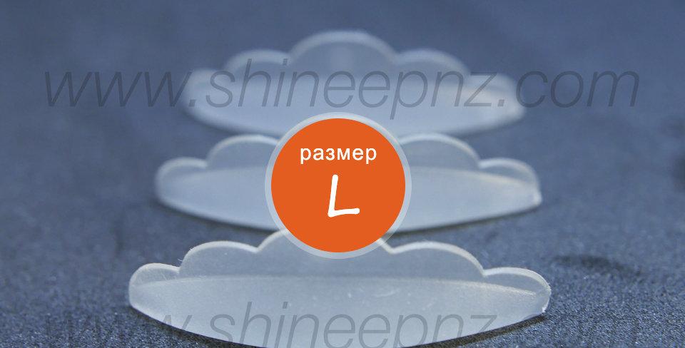 Силиконовые валики ShineE ( Шайни ) для ресниц размер L пара (2 шт)