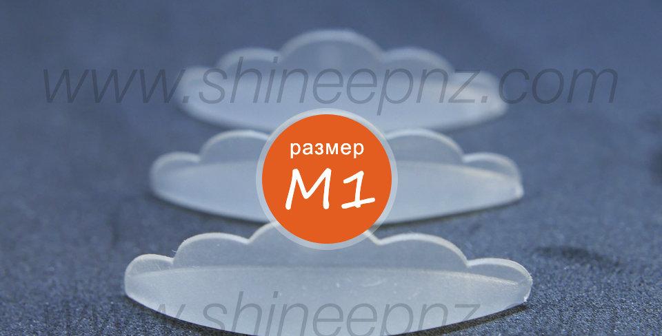 Силиконовые валики ShineE ( Шайни ) для ресниц размер М1 пара (2 шт)