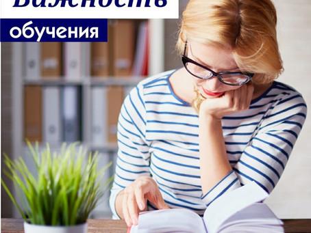 Учиться и еще раз учиться!