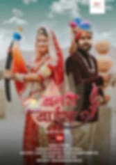 banri baisa wedding film poster wortham.