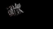 logo weddings by wortham album.png