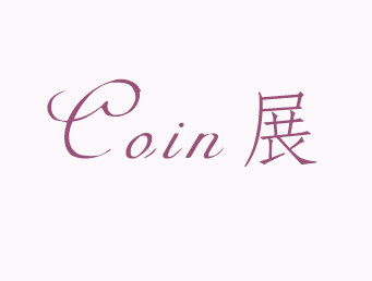 Coin展