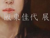 阪東 佳代 展「マザー 、サン」