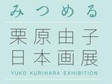 みつめる 栗原由子 日本画展