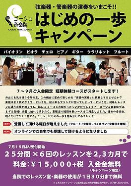 一歩キャンペーン2020(表).jpg