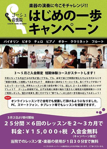 一歩キャンペーン2021(表).jpg
