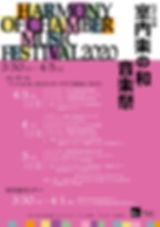 2020ながら音楽祭(表).jpg