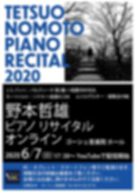 2020野本リサイタルオンライン.jpg