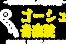 店名ロゴ.png