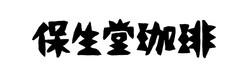 保生堂珈琲ロゴ