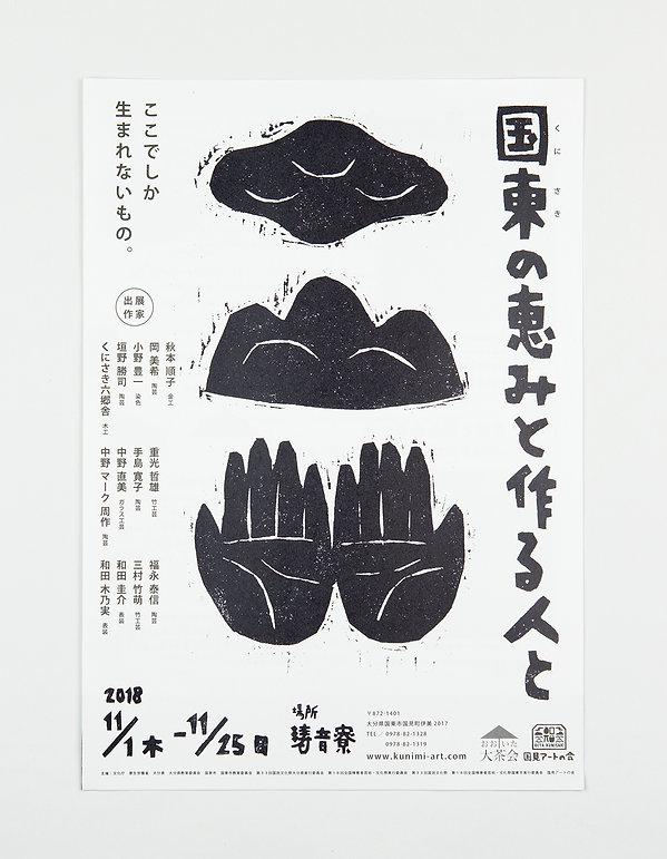 低パンフ表紙.jpg