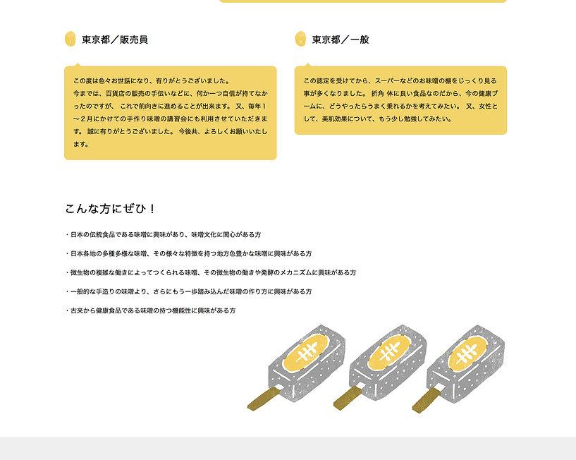 みそソムリエイラスト3.jpg