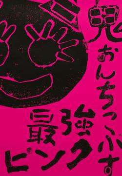 最強ピンク 鬼おんちっぷす パッケージデザイン