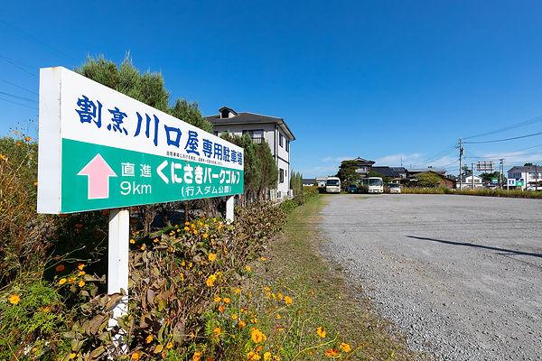 小駐車場-0601.jpg
