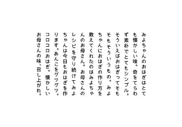 みよちゃんおはぎ物語.jpg